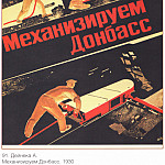 Soviet Posters - We are mechanizing the Donbass. (Deineka A.)