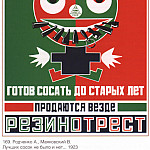 Soviet Posters - There were no better nipples and no, I'm ready to suck up to the old years. Are sold everywhere. Rezinotrest. (Rodchenko A., Mayakovsky V.)