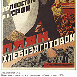 Soviet Posters - We will fully and in time plan for the bakery. (Lobanov A.)