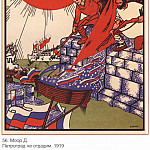 Soviet Posters - We will not give up Petrograd. (Moore D.)