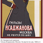 Soviet Posters - Guys Isadzhanov. Moscow. Do not tear on the seam. (Unknown artist)