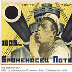 Soviet Posters - 1905. The battleship Potemkin. Directed by S. Eisenstein. (Lavinsky A.)