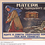 Soviet Posters - Mother, do not throw up children! (Soborov A.?)
