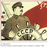 Soviet Posters - The captain of the Land of Soviets leads us from victory to victory! (Efimov B.)