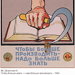 Soviet Posters - In order to have more, you have to produce more. To produce more - you need to know more. (Zelensky A.)