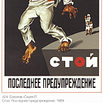 Soviet Posters - Stay. The last warning (P. Sokolov-Skalya)