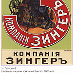 Soviet Posters - Sewing machines company Singer. (Taburin V.)