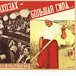 Soviet Posters - Women in collective farms are a great force. I. Stalin. (N. Pinus)