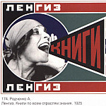 Soviet Posters - Lengiz. Books on all branches of knowledge. (Rodchenko A.)