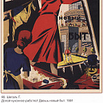 Soviet Posters - Down with kitchen slavery! You give a new way of life! (Shegal G.)