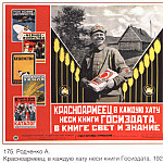 Soviet Posters - Red Army soldier, in each house carry Gosizdat books (Rodchenko A.)