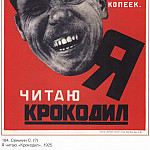 Soviet Posters - I read The Crocodile. The price of the magazine is 15 kopecks. (Senkin S.)