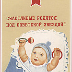 Soviet Posters - Happy born under a Soviet star! (Govorkov V.)