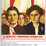 Soviet Posters - Long live the equal woman of the USSR, an active participant in the government, economic and cultural affairs of the country! (M. Volkova, N. Pinus)
