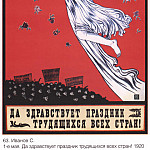 Soviet Posters - 1st of May. Long live the holiday of the working people of all countries! (Ivanov S.)