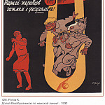 Soviet Posters - Down with the ugliness on the female line! Boys - stallions squeeze in discipline! V. Mayakovsky (Rotov K.)