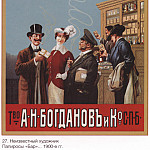 "Soviet Posters - Cigarettes ""Bar"" Association of A.N. Bogdanov and Co. SPb (Unknown artist)"
