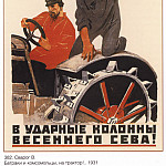 Soviet Posters - Farmers and Komsomols, on the tractor! .. In the shock columns of the spring sowing! (V. Svarog)