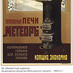 Soviet Posters - Joint-stock company of Maltsovsky plants. Portable furnaces Meteor of continuous combustion for any fuel. Elegant, sparingly. (Unknown artist)