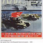 Soviet Posters - Long live the invincible Red Army and the mighty Navy of the USSR! (Klimashin V.)