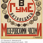 Soviet Posters - The most businesslike, neatest one - in GUM, get a Moser clock. GUM. Upper trading rows. (Rodchenko A., Mayakovsky V.)