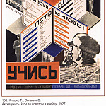 Soviet Posters - Learn to learn. Go for advice in the cell. (G. Klutsis, S. Senkin)
