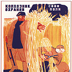 Soviet Posters - Collective farmer, guard your dances from class enemies - thieves and loafers, plundering the socialist harvest! (Govorkov V.)