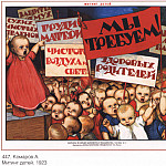 Soviet Posters - Rally of children. (Komarov A.)