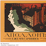 Soviet Posters - Apollo. Monthly. (Remizov N.)