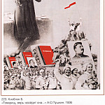 Soviet Posters - Comrade, believe: she will rise, the star of captivating happiness. Russia will wake up from a dream. And on the wreckage of autocracy will write our names. A. S. Pushkin (Knoblock B.)