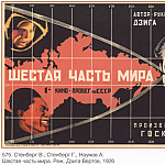 Soviet Posters - The sixth part of the world. Director Dziga Vertov (Stenberg V., Stenberg G., Naumov A.)