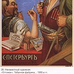 Soviet Posters - Ottoman. Tobacco factory. St. Petersburg. (Unknown artist)