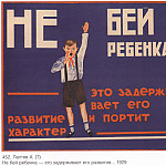 Soviet Posters - Do not beat the child - this is his development ... (Laptev A. (?))