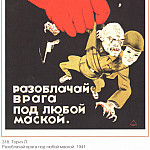 Soviet Posters - Be vigilant! Expose the enemy under any mask. (Toric L.)