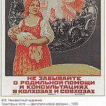 Soviet Posters - Tractors and day nurseries are the engines of the new village. Do not forget about maternity care and consultations on collective and state farms. (Unknown artist)