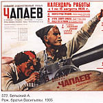 Soviet Posters - A great feature film Chapaev. Dir. brothers Vasilyev. (Belsky A.)