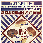 Soviet Posters - Workers, do not be afraid of high cost and NEP - buy cheap bread! In all shops and kiosks MOSSELPROMA a stone's throw from any house! (Rodchenko A., Mayakovsky V.)