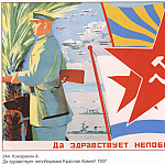 Soviet Posters - Long live the invincible Red Army! (Kokorekin A.)