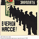 Soviet Posters - Shame on receiving a salary in a black box office! (Babichenko D.)