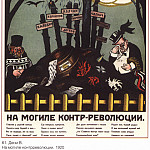 Soviet Posters - On the grave of counterrevolution (Denis V.)