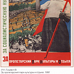 Soviet Posters - For the proletarian park of culture and recreation. (Gitsevich V.)