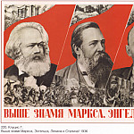 Soviet Posters - Above the banner of Marx, Engels, Lenin and Stalin! (Klutsis G.)