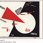 Soviet Posters - A red wedge with white wedges. (Lisitsky L.)
