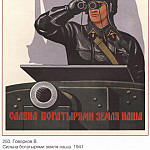 Soviet Posters - Glorious heroes our land. (Govorkov V.)