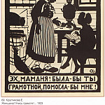 Soviet Posters - Female! Learn to read and write! Oh, Maman! If you were competent, you would help me! (Kruglikova E.)