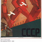 Soviet Posters - On the defense of the USSR. (Kulagina V.)