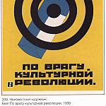Soviet Posters - Bay! According to the enemy of the cultural revolution. (Unknown artist)