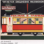 Soviet Posters - Advertising in a tram is cheap, rational. (Bulanov D.)