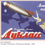 Soviet Posters - The State Circus. Attraction Flying torpedo. Valentin and Mikhail Duklass (Bograd I.)