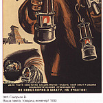 Soviet Posters - Your lamp, comrade engineer! (Govorkov V.)